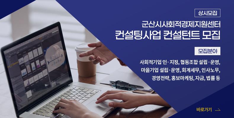 군산시사회적경제지원센터 컨설팅사업 컨설턴트 모집