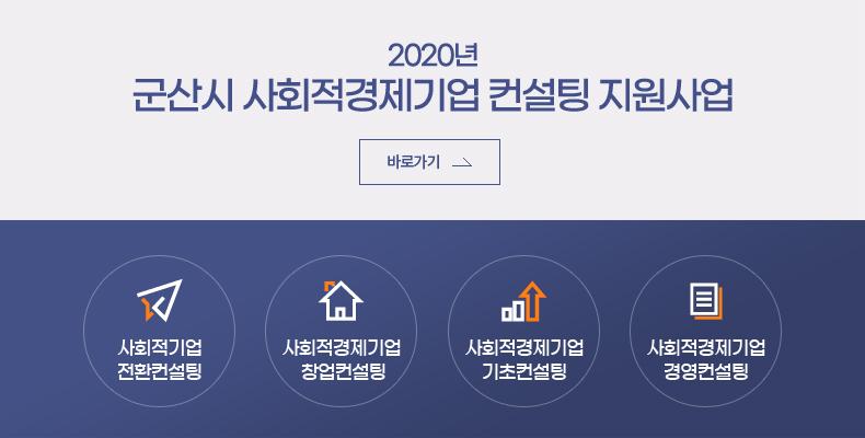 2020년 군산시 사회적경제기업 컨설팅 지원사업