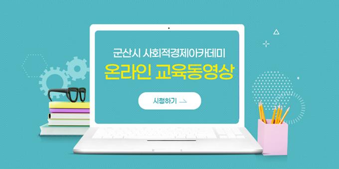군산시 사회적경제아카데미 온라인 교육동영상 시청하기