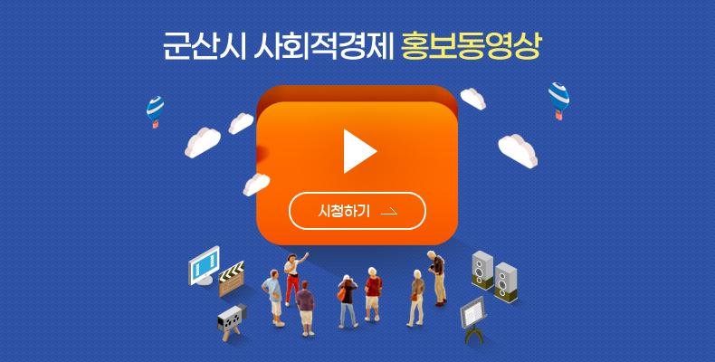 군산시 사회적경제 홍보동영상