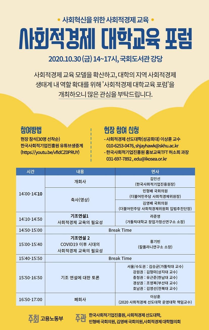 [한국사회적기업진흥원] 사회적경제 대학교육 포럼