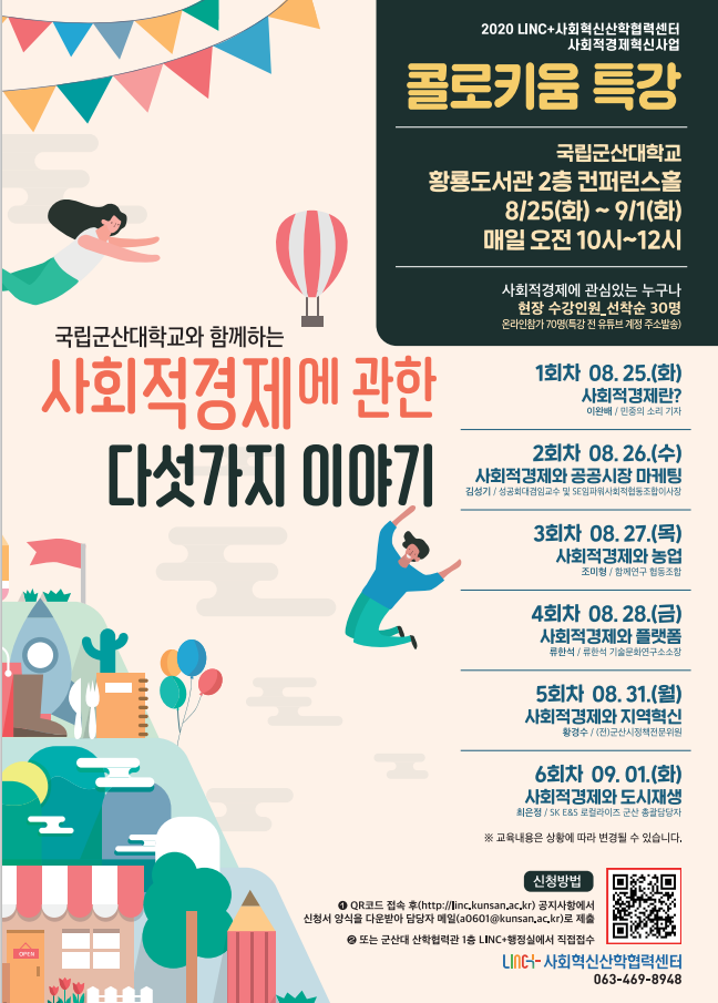 [군산대학교] 사회적경제혁신사업-콜로키움 특강