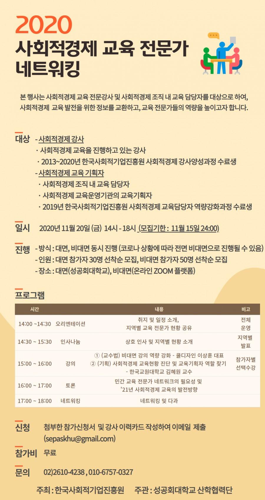 [한국사회적기업진흥원] 2020 사회적경제 교육 전문가 네트워킹