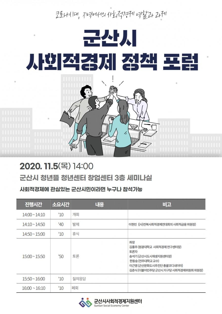 군산시 사회적경제 정책포럼 개최(11.5)