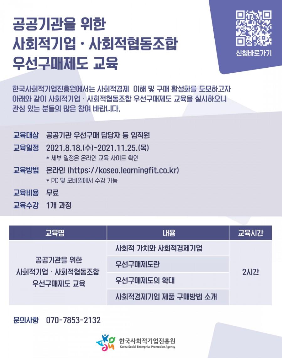 [한국사회적기업진흥원]공공기관을 위한 사회적기업·사회적협동조합 우선구매제도 교육 신청 안내