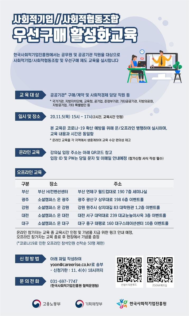 [한국사회적기업진흥원] 공공기관 대상 우선구매제도 설명회
