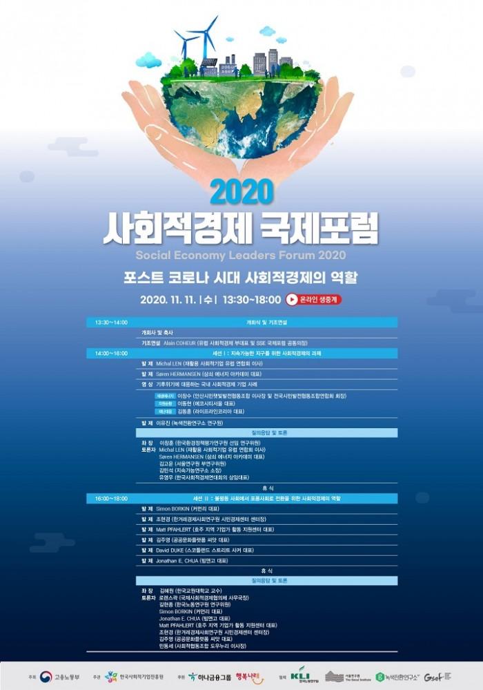 [한국사회적기업진흥원] 2020 사회적경제 국제포럼 개최(11.11.)