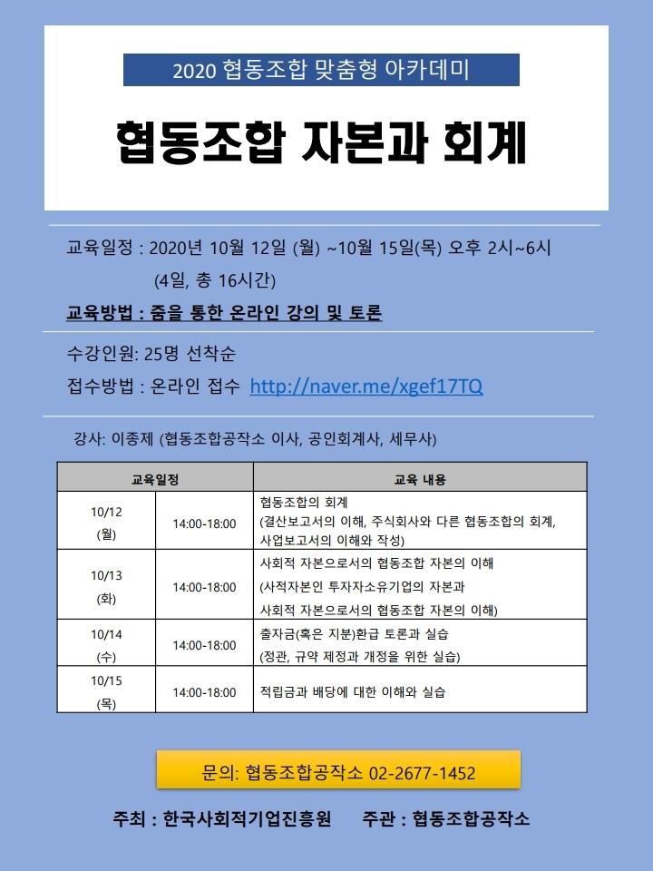 [한국사회적기업진흥원]2020 협동조합 맞춤형아카데미 교육생모집(온라인)