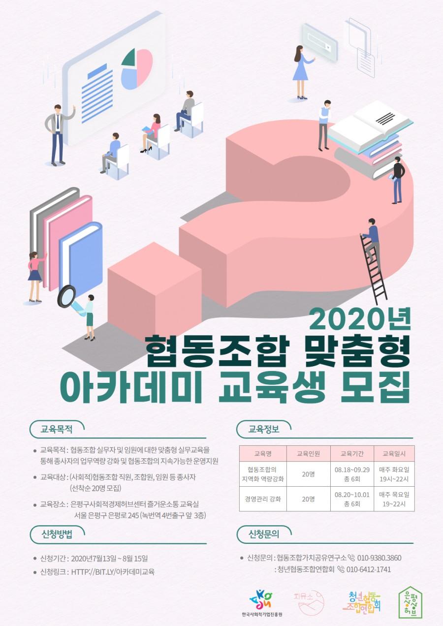 [한국사회적기업진흥원]협동조합 맞춤형아카데미 교육생 모집(~8.15)