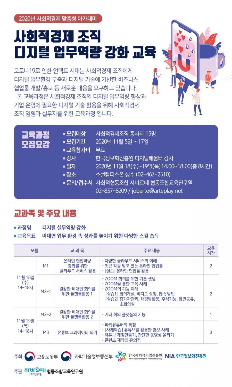 [한국사회적기업진흥원] 사회적경제조직 디지털 업무역량 강화 교육