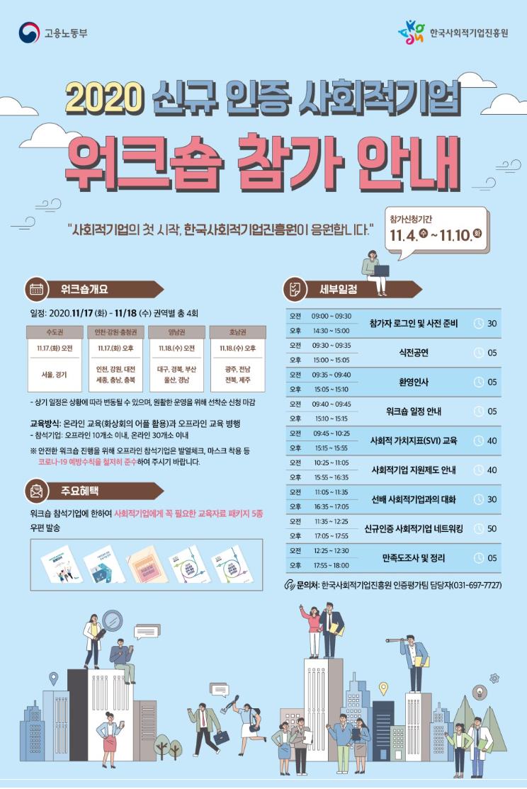 [한국사회적기업진흥원] 2020 신규 인증 사회적기업 워크숍 참가 안내