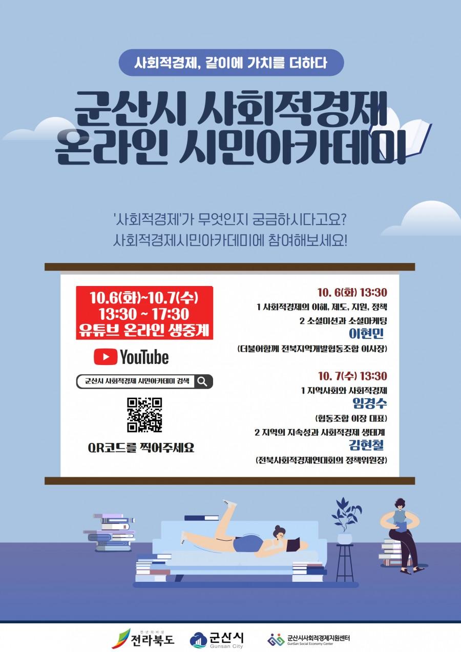 군산시 사회적경제 온라인 시민아카데미