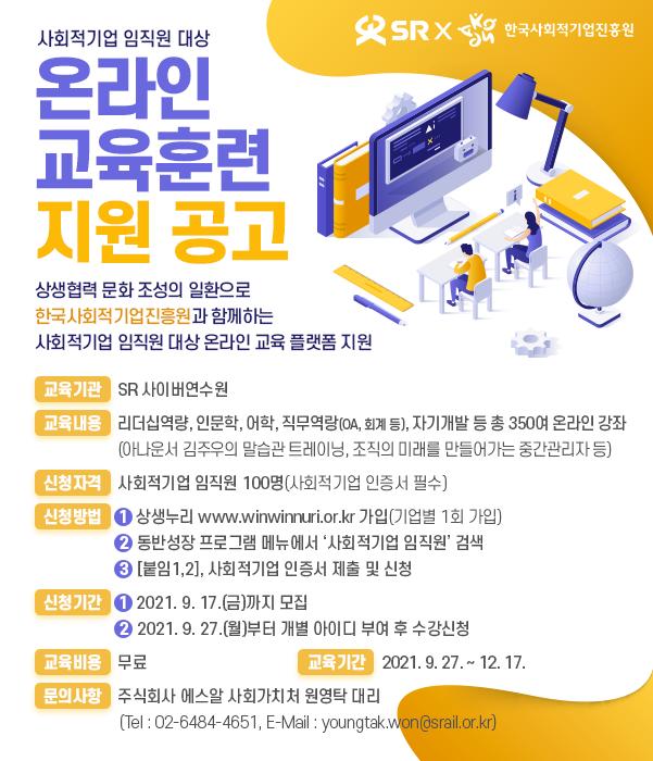 [교육] (주)SR과 협력하는 사회적기업 임직원 대상 온라인 교육훈련 지원 안내(~9.17)