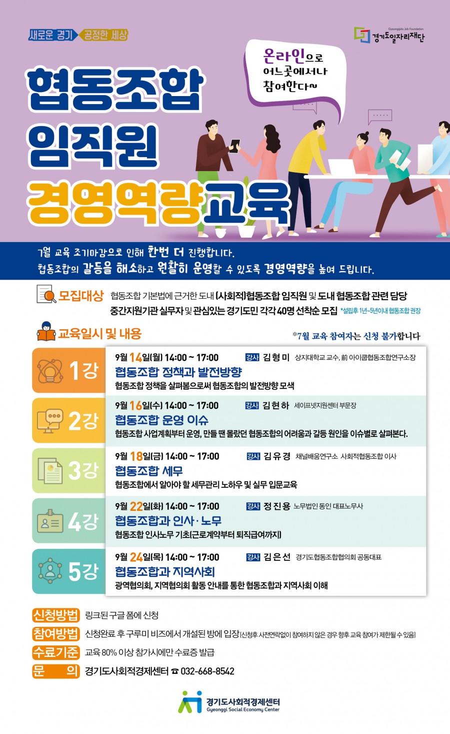 [경기도사회적경제센터] 협동조합 임직원 경영역량 교육과정 수강생 모집(온라인교육)