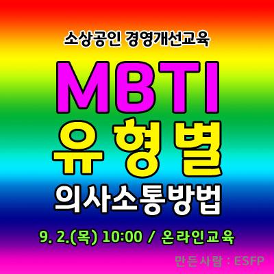 [전라북도경제통상진흥원][제7차 소상공인 경영개선교육] 'MBTI 유형별 의사소통방법' 교육 안내