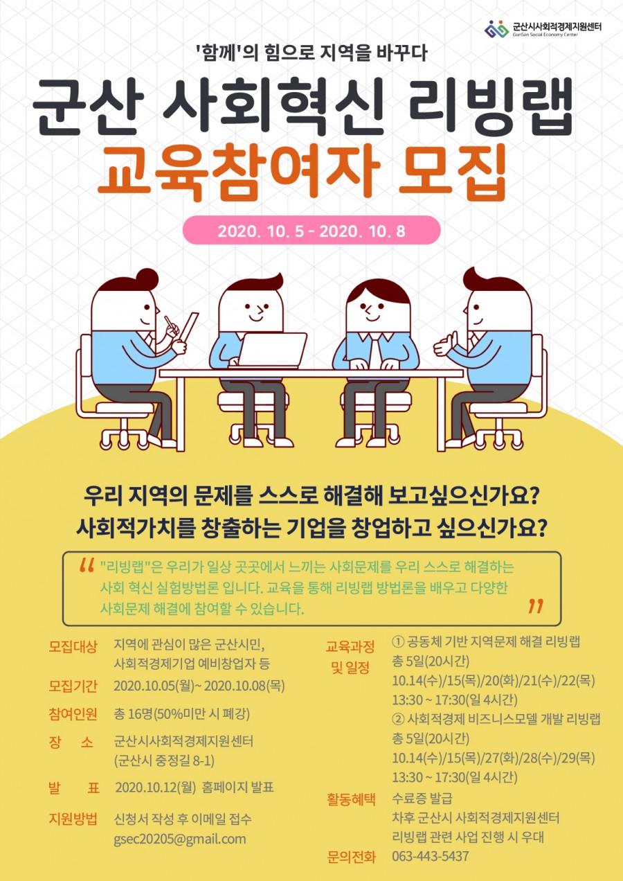 군산 사회혁신 리빙랩 교육참여자 모집(~10.8)