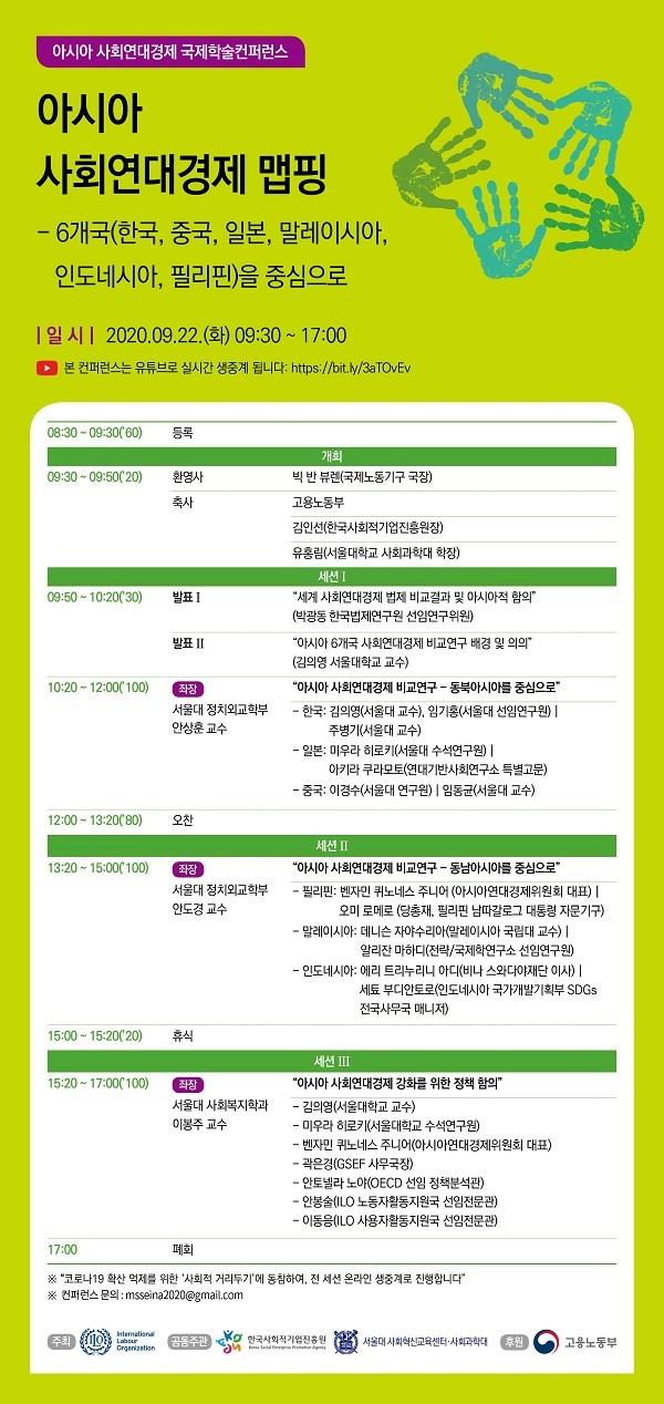 [한국사회적기업진흥원] 아시아 사회연대경제 국제학술컨퍼런스 생중계안내 (9.22)