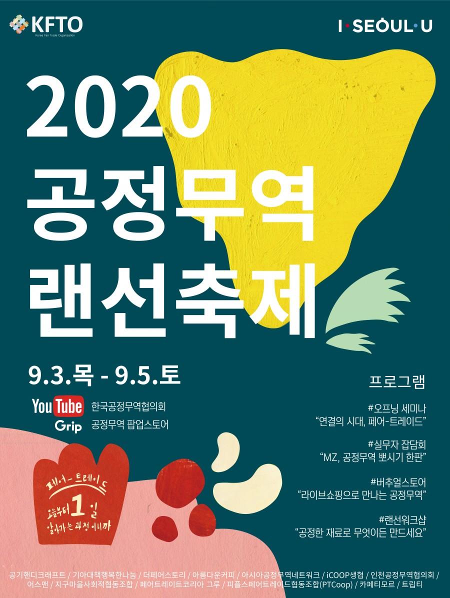 [한국사회적기업진흥원] 공정무역 랜선축제 2020 x 바이소셜 생중계 안내(9.3~5)