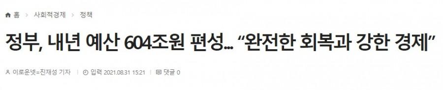 """정부, 내년 예산 604조원 편성... """"완전한 회복과 강한 경제"""""""