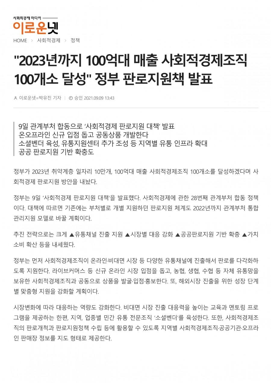 """""""2023년까지 100억대 매출 사회적경제조직 100개소 달성"""" 정부 판로지원책 발표"""