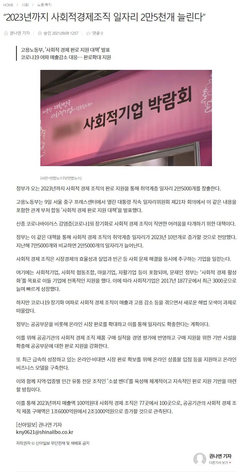 """""""2023년까지 사회적경제조직 일자리 2만5천개 늘린다"""""""