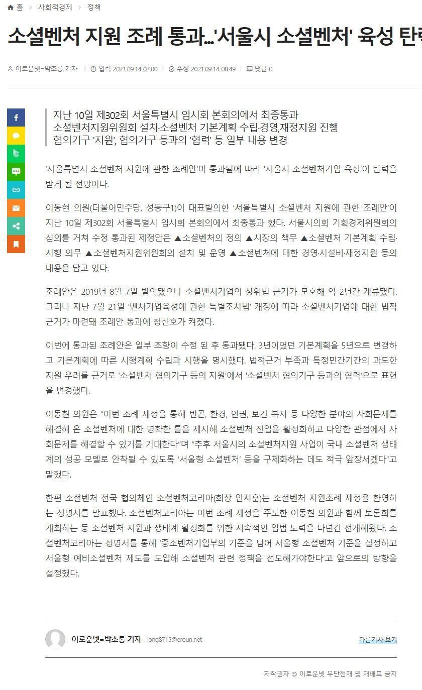 소셜벤처 지원 조례 통과...'서울시 소셜벤처' 육성 탄력