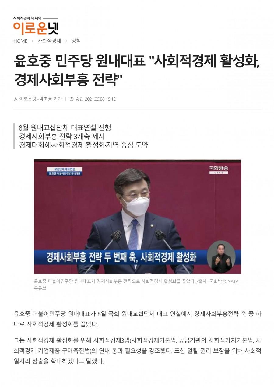"""윤호중 민주당 원내대표 """"사회적경제 활성화, 경제사회부흥 전략"""""""