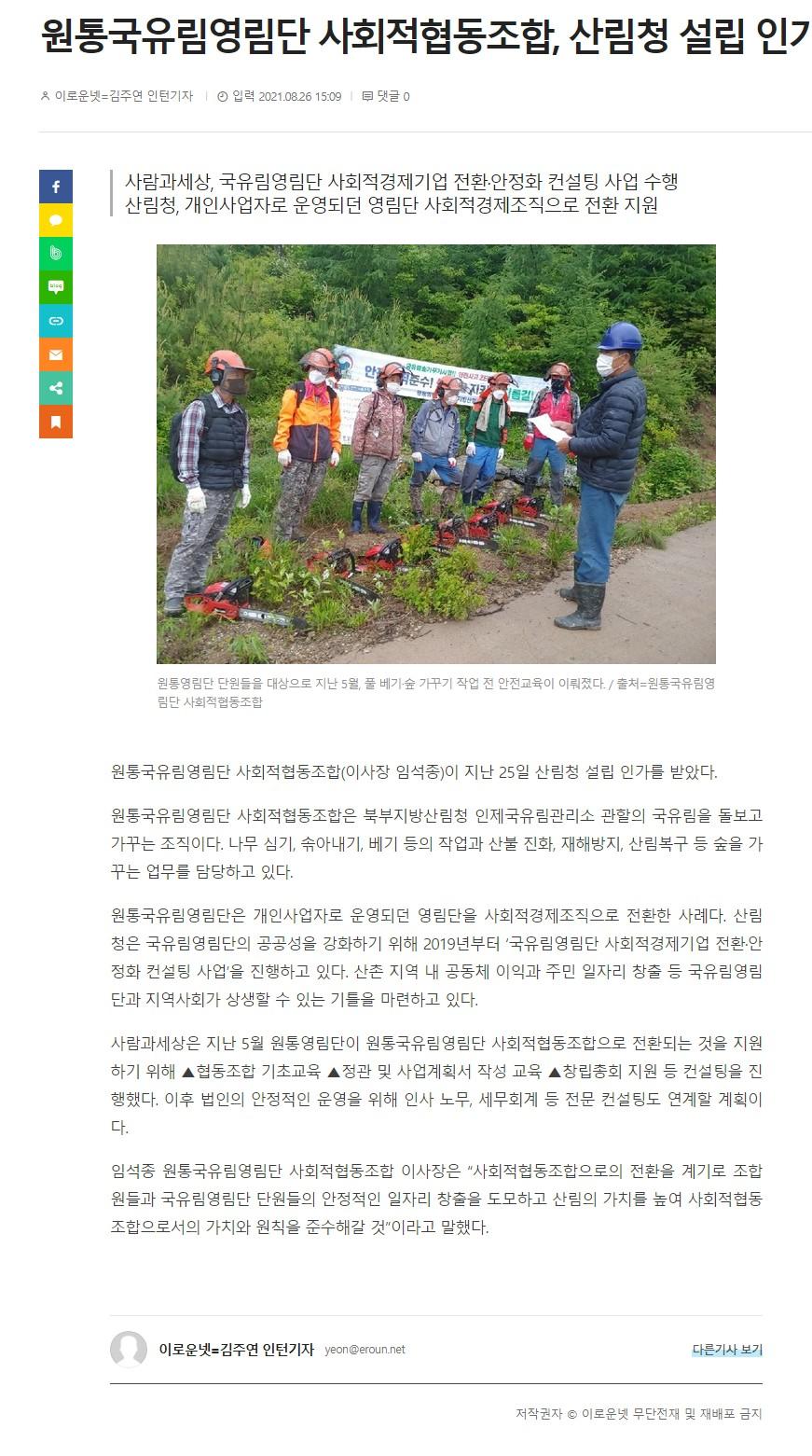 원통국유림영림단 사회적협동조합, 산림청 설립 인가