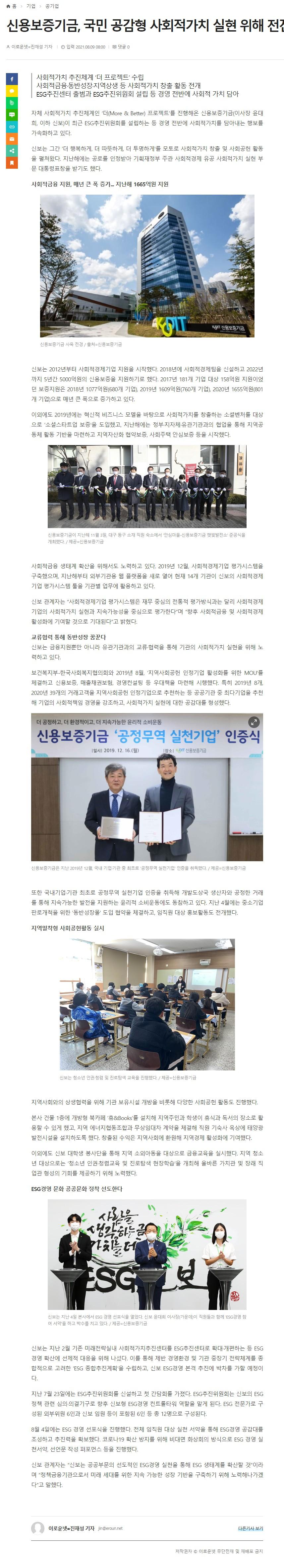 신용보증기금, 국민 공감형 사회적가치 실현 위해 전진