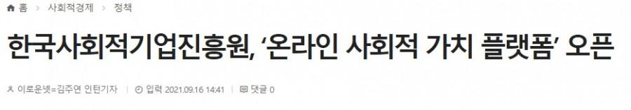 한국사회적기업진흥원, '온라인 사회적 가치 플랫폼' 오픈