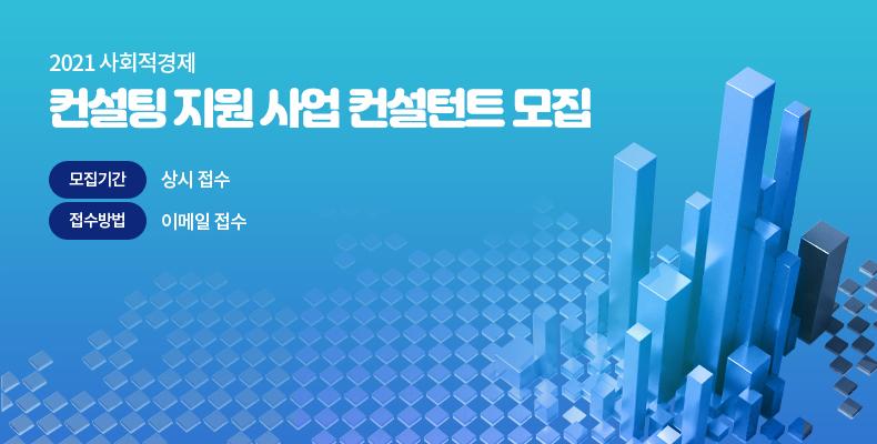 2021 사회적경제 컨설팅 지원 사업 컨설턴트 모집