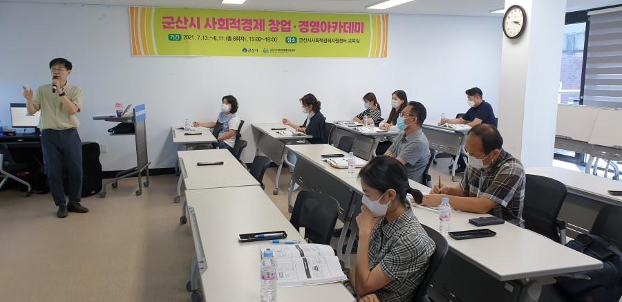 사회적경제 창업경영아카데미(2021.8.9)