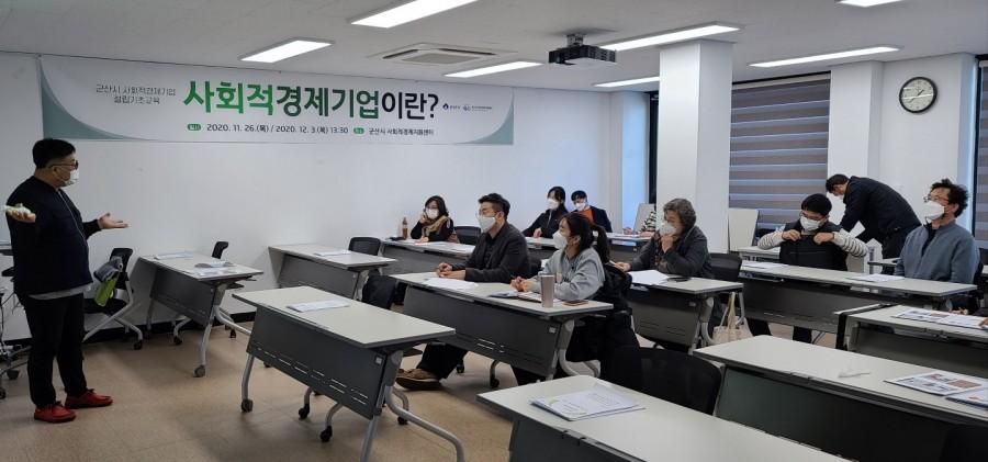 군산시 사회적경제기업 설립 기초교육 「사회적경제기업이란?」(2020.11.26)