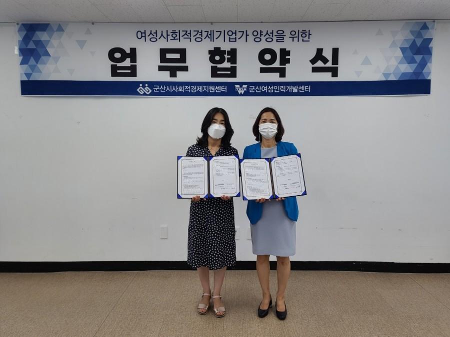 군산시사회적경제지원센터-군산여성인력개발센터 업무협약식(2021.7.23.)