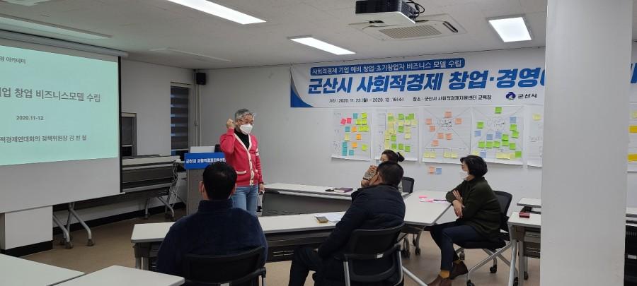 군산시 사회적경제 창업·경영아카데미 5회차(2020.12.7)