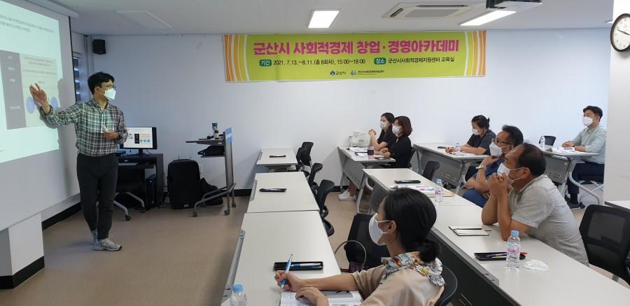 사회적경제 창업경영아카데미(2021.8.11)