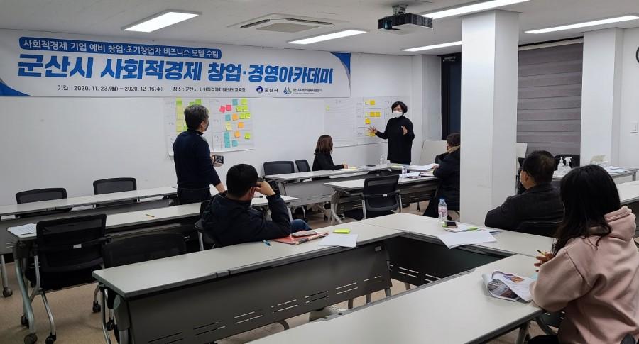 군산시 사회적경제 창업·경영아카데미 2회차(2020.11.27)