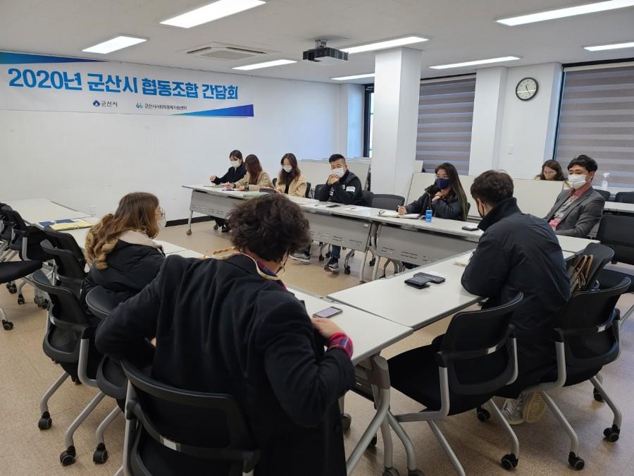 군산시 협동조합협의회 추진위원회 제 3차 회의(2020.11.23)