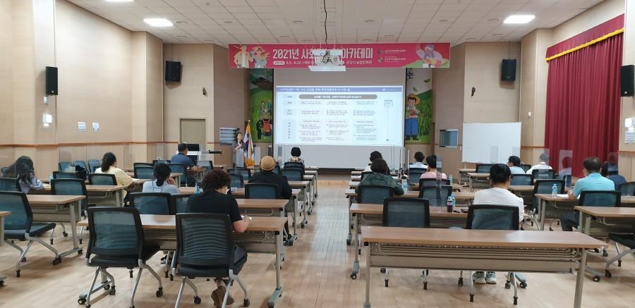 21년 사회적농업 아카데미 2기 2회차(2021.8.13)