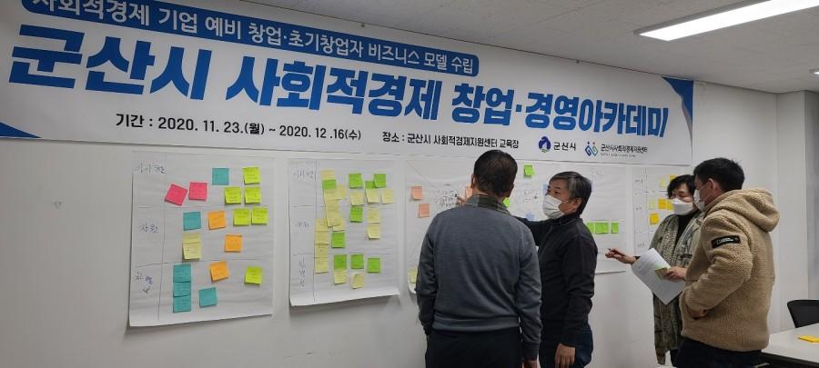 군산시 사회적경제 창업·경영아카데미 4회차(2020.12.4)