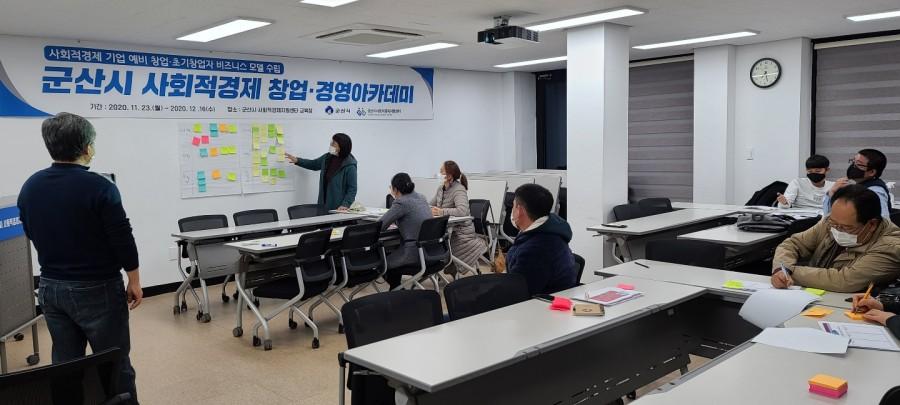 군산시 사회적경제 창업·경영아카데미 1회차(2020.11.23)