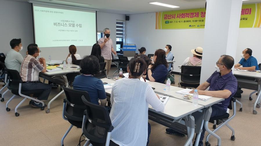 사회적경제 창업경영아카데미 3회차(2021.7.19.)