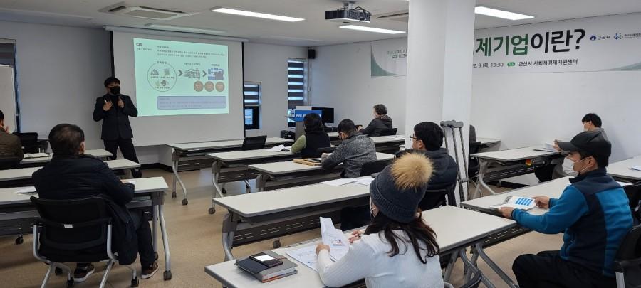 군산시 사회적경제기업 설립 기초교육 「사회적경제기업이란?」(2020.12.3)