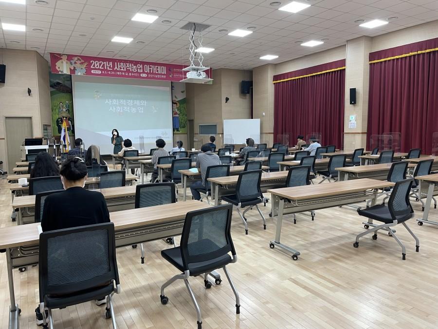 21년 사회적농업 아카데미 2기 1회차(2021.8.12)
