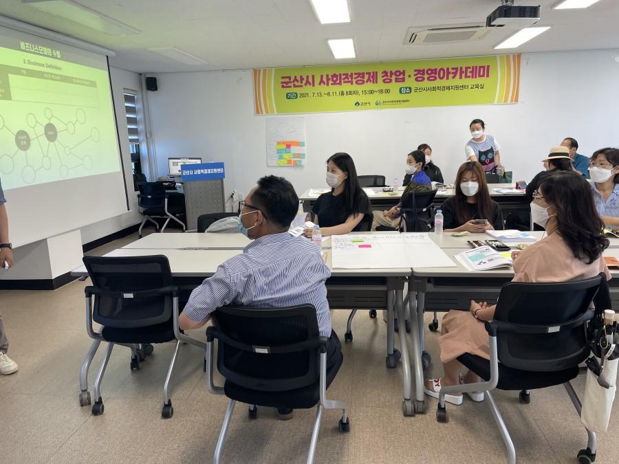 사회적경제 창업경영아카데미 4회차(2021.7.21.)