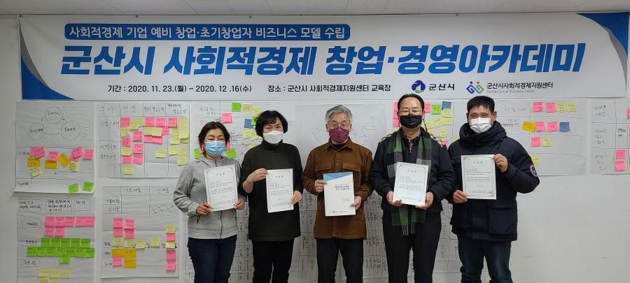 군산시 사회적경제 창업·경영아카데미 8회차(2020.12.16)