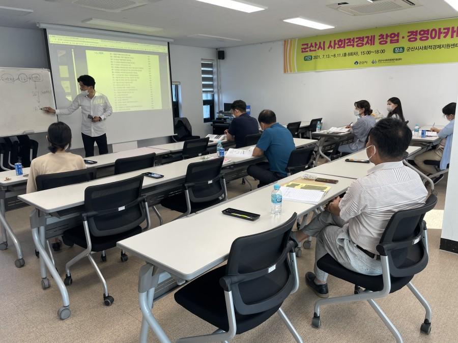 사회적경제 창업경영아카데미 6회차(2021.7.28.)