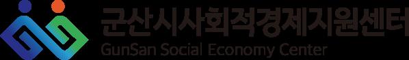 군산시사회적경제지원센터
